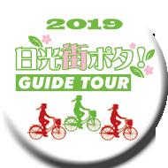 日光街ポタガイドツアー2019