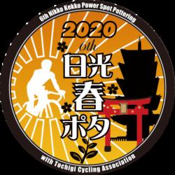 日光春ポタ!2020
